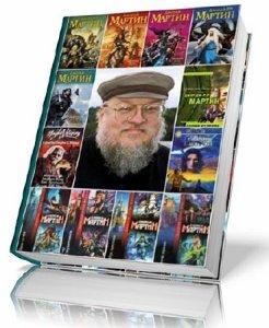 Джордж Мартин - Собрание сочинений [60 книг] (1967-2013) FB2