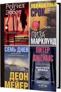 Книжная серия. Шедевры детектива № 1 (5 книг) FB2+RTF