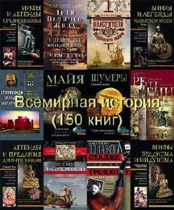 Книжная серия Всемирная история [150 книг] (2003-2014)