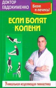 Евдокименко П.В. - Если болят колени. Уникальная исцеляющая гимнастика