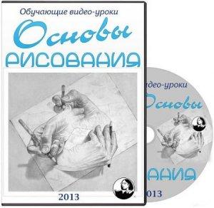Lynda.com Основы рисования (2013) PCRec