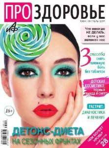 Про здоровье №10 (октябрь 2014)