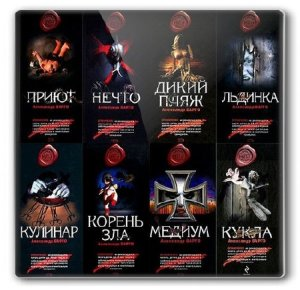 Александр Варго - Собрание сочинений [27 книг] (2003-2014)