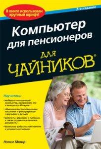 Компьютер для пенсионеров для чайников (2013) PDF