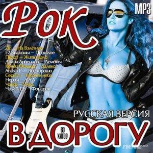 VA - Рок В Дорогу. Русская Версия (2014)