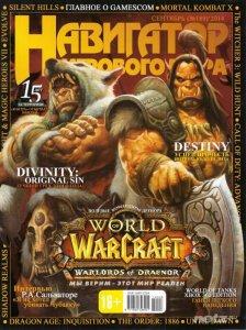 Навигатор игрового мира №9 (сентябрь 2014)