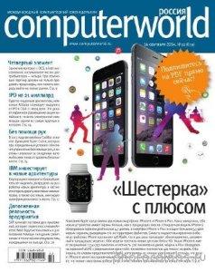 Computerworld №22 (сентябрь 2014) Россия