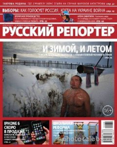 Русский репортер №36 (сентябрь 2014)