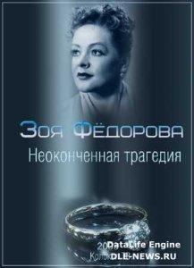 Зоя Фёдорова. Неоконченная трагедия (2003) SATRip