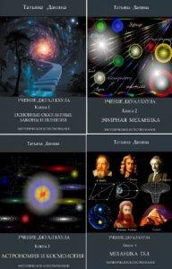 Данина Татьяна - Эзотерическое естествознание. Цикл в 9-и томах