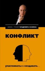 Козлов Владимир - Конфликт. Участвовать или создавать...