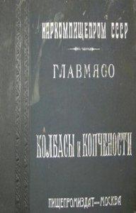 Конников А.Г. - Альбом. Колбасы и мясокопчености