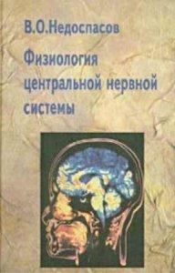 Недоспасов В.О. - Физиология центральной нервной системы