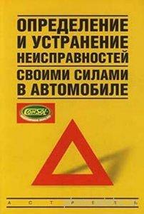 Золотницкий В.А. - Определение и устранение неисправностей своими силами в автомобиле (2007) pdf, fb2