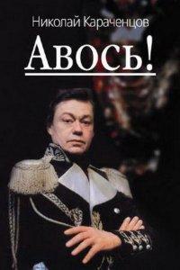 Караченцов Николай - Авось! (Аудиокнига)