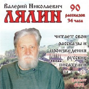 Лялин Валерий - Рассказы (Аудиокнига)