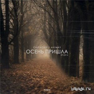 Ahimas (ex. Легенды Про) & ChipaChip - Осень пришла (2014)