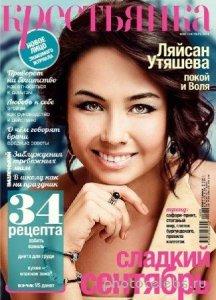Крестьянка №9 (сентябрь 2014)