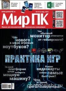Журнал Мир ПК октябрь 2014