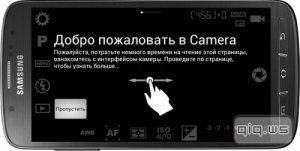 Camera FV-5 v1.78 (2014|Rus) Android