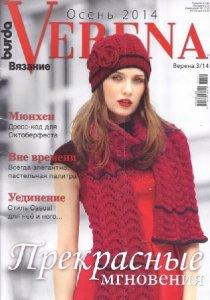 Verena №3 (осень 2014)