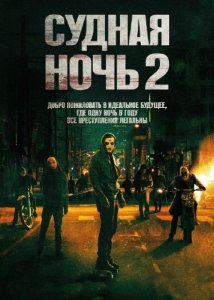 Судная ночь 2 / The Purge: Anarchy (2014) WEB-DLRip