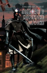 Бершицкий Николай - Легенды о Корлионе Трионе
