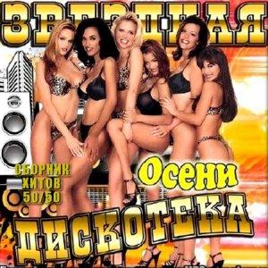 VA - Звездная дискотека осени. Сборник хитов 50/50 (2014)