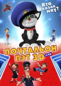 Почтальон Пэт / Postman Pat: The Movie (2014) HDRip
