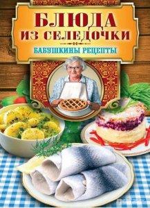 Блюда из селедочки (2014)