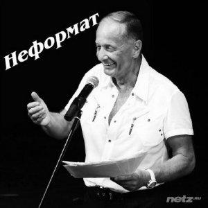 Михаил Задорнов. Неформат 54. О смешном и грустном (2014) WEB-DLRip