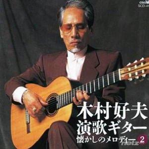 Yoshio Kimura - Yan Ge Yan Zou Huai Nian Vol.2 (1997) (320 kbps)