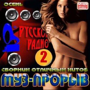 VA - Муз-прорыв осени от Русского радио 2 (2014)