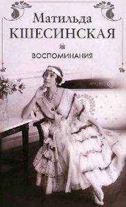 Кшесинская Матильда - Воспоминания (Аудиокнига)