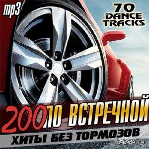 200 По Встречной. Хиты Без Тормозов (2014)