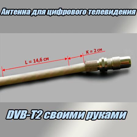 Антенны для цифрового телевидения dvb-t2 своими руками - TSGbelg20.ru