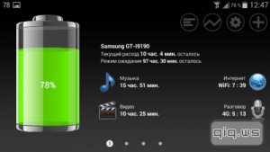Battery HD Pro v1.61.6 [Rus/Android]