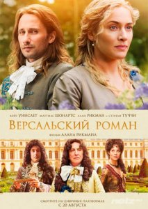 Версальский роман / A Little Chaos (2014) WEB-DLRip/WEB-DL 1080p