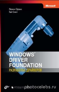 П. Орвик, Г. Смит - Windows Driver Foundation. Разработка драйверов
