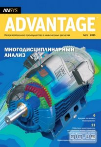 ANSYS Advantage №21 (2015)