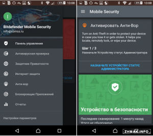 Bitdefender Mobile Security для Android 3.2.51.196 RUS