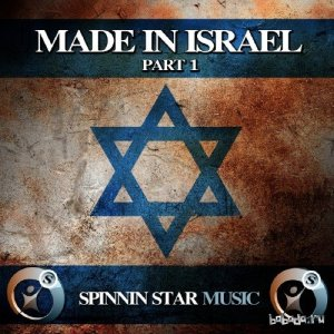 Made In Israel, Pt. 1 (2015)