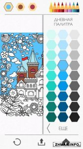 Colorfy PLUS. Coloring Book 2.0.1