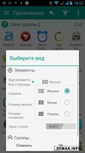 Glextor App Manager & Organizer 4.2.0.353 (Android)