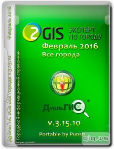 2Gis Все города v.3.15.10 Февраль 2016 Portable by Punsh (MULTI/RUS)