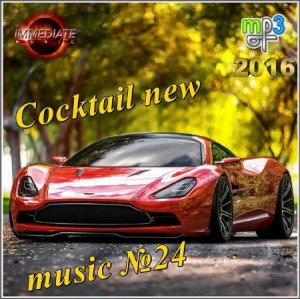 Cocktail new music №24 (2016)